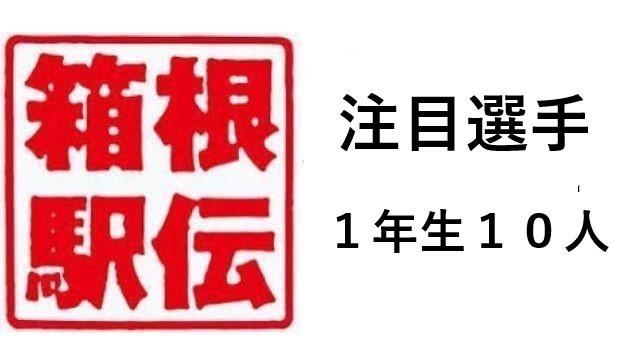 箱根駅伝スーパールールーキー
