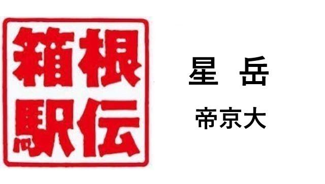 箱根駅伝帝京大学星岳