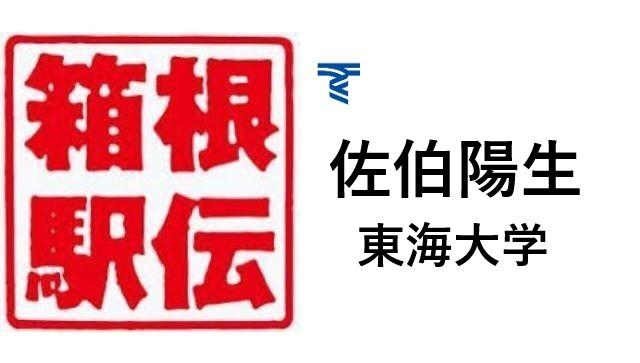 箱根駅伝東海大学佐伯陽生