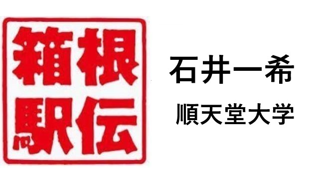 箱根駅伝順天堂大学石井一希