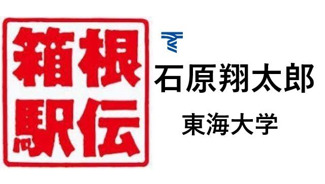 箱根駅伝東海大学石原