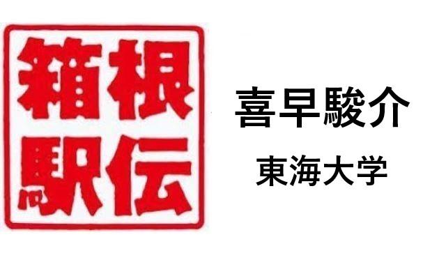 箱根駅伝東海大学喜早駿介