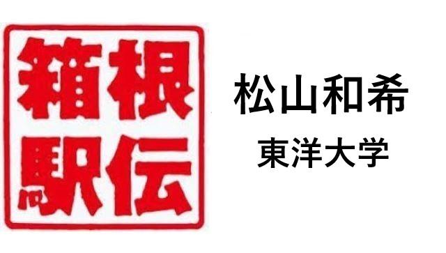 箱根駅伝東洋大学松山和希