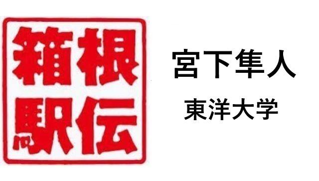 箱根駅伝東洋大学宮下隼人