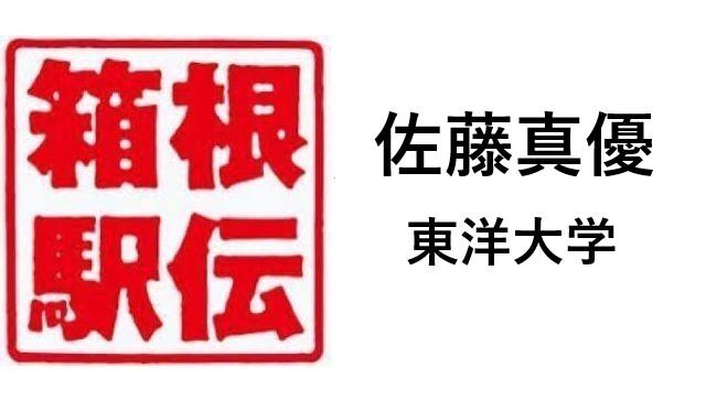 箱根駅伝東洋大学佐藤真優