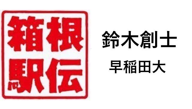 箱根駅伝早稲田鈴木創士