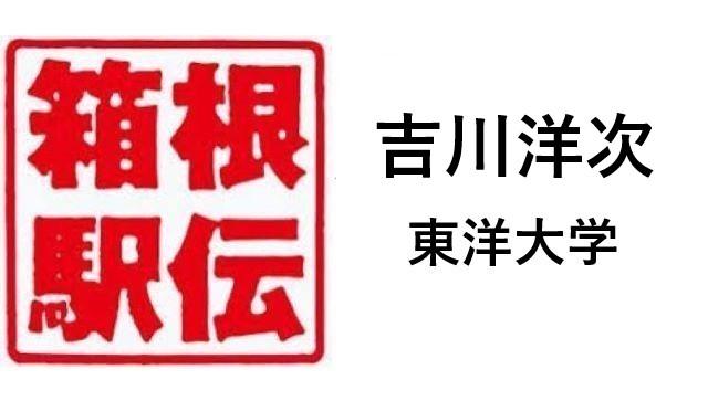 箱根駅伝東洋大学吉川洋次