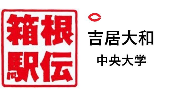 箱根駅伝中央大学吉居大和
