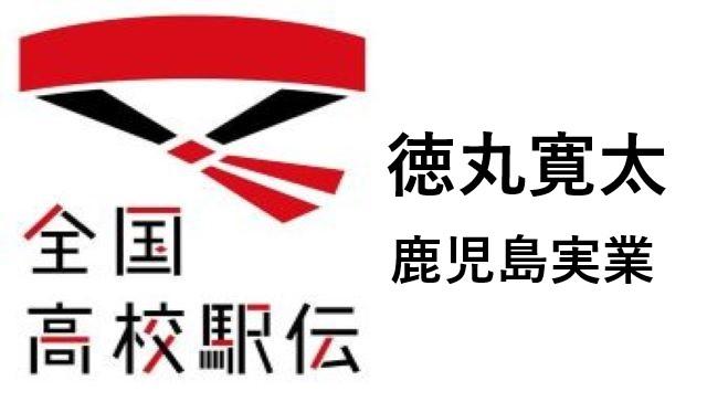 鹿児島実業徳丸寛太