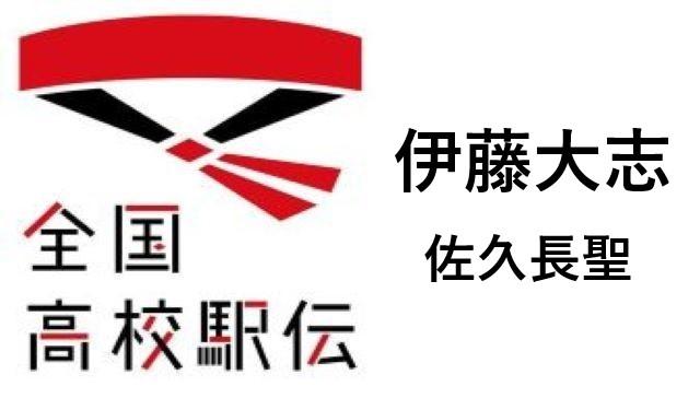 高校駅伝佐久長聖伊藤大志