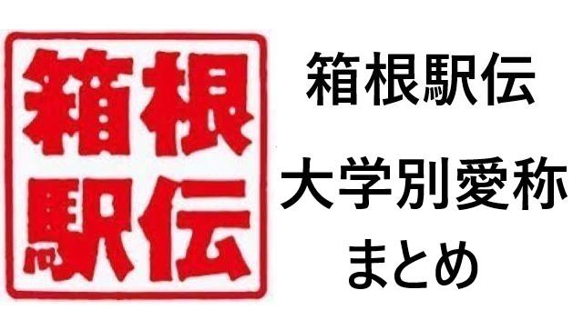 箱根駅伝 愛称