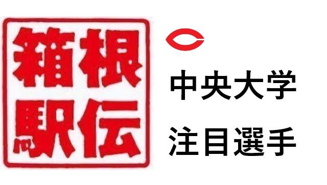 中央大学 箱根駅伝 注目選手