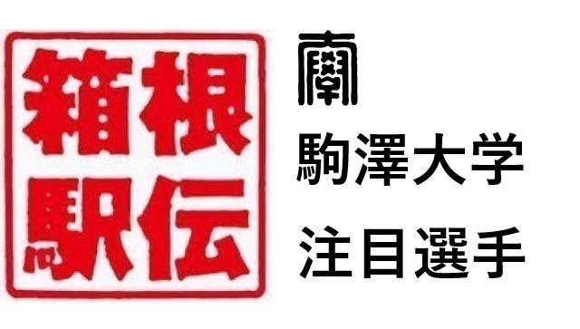 箱根駅伝駒澤大学注目選手