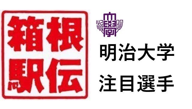 箱根駅伝明治大学注目選手