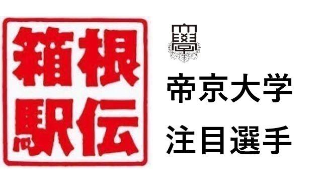 箱根駅伝帝京大学注目選手