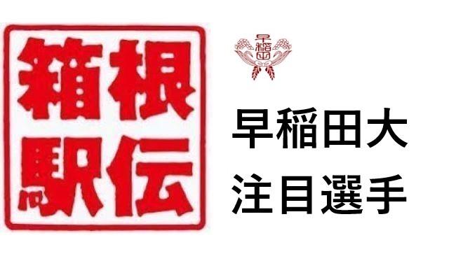 箱根駅伝早稲田注目選手
