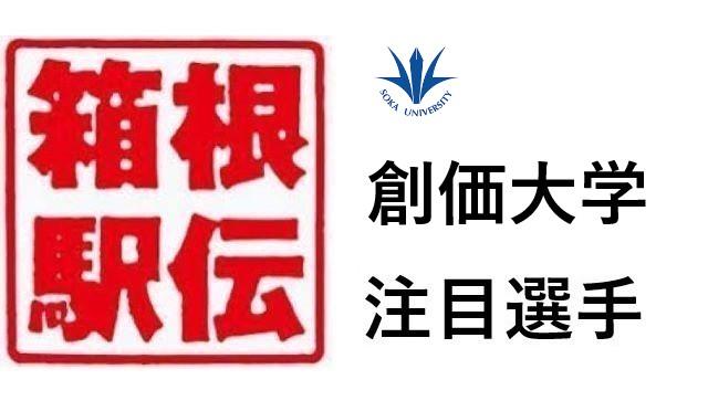 箱根駅伝創価大学注目選手