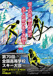 インターハイ スキー 2021 2021 第70回全国高等学校スキー大会 男女GS大会結果