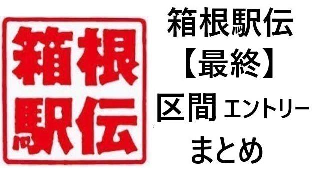 箱根駅伝 最終