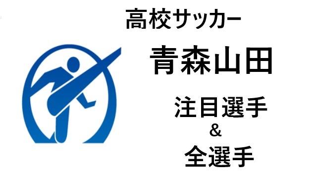高校サッカー 青森山田