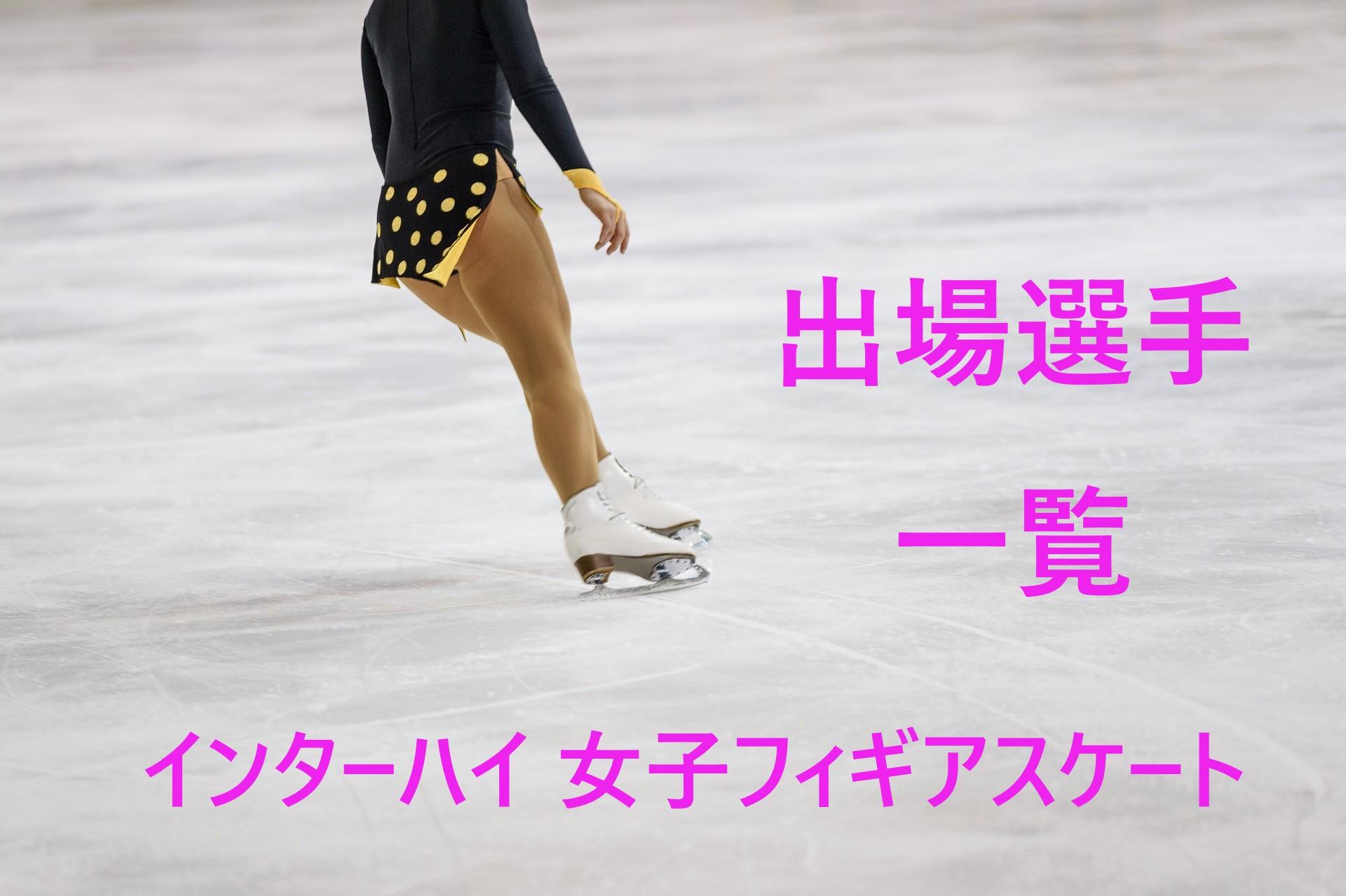 インターハイ 女子フィギアスケート