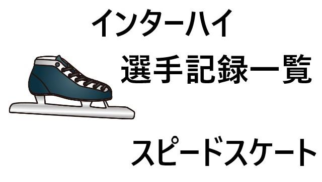 インターハイ スピードスケート