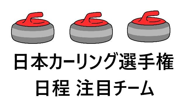 カーリング 日本選手権