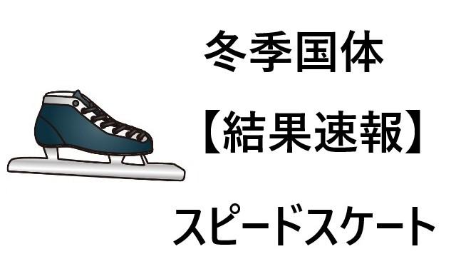 国体 スピードスケート