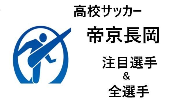 高校サッカー 帝京長岡