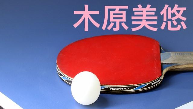 木原美悠 卓球