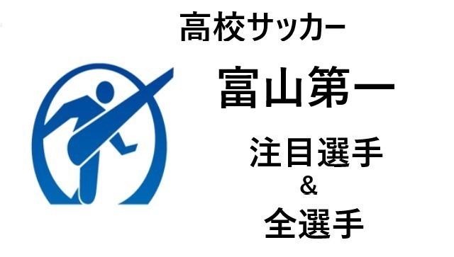 高校サッカー 富山第一