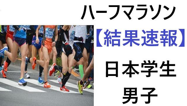 速報 まとめ マラソン 【結果速報】日本学生ハーフマラソン2021(男子)大会結果のまとめ