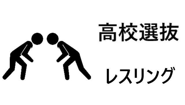 レスリング