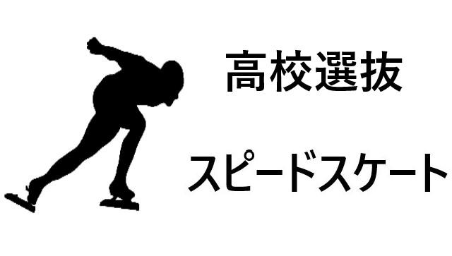 スピードスケート