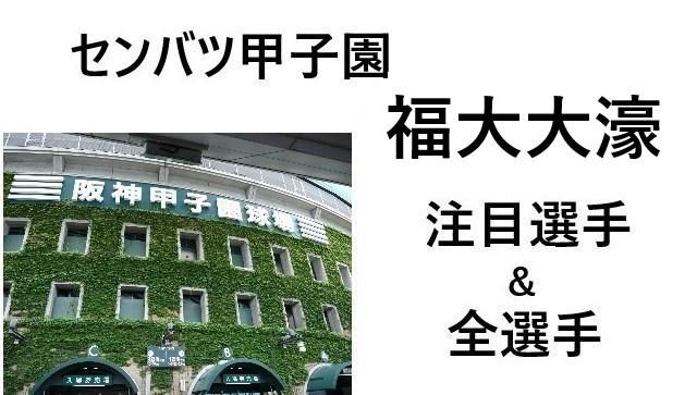 高校野球 福岡