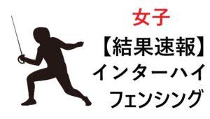フェンシング
