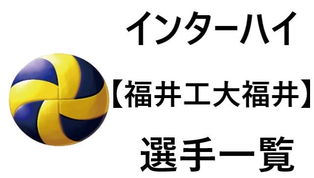 福井工大福井