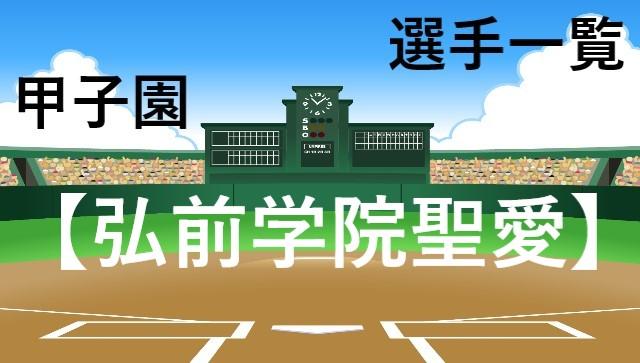 弘前学院聖愛