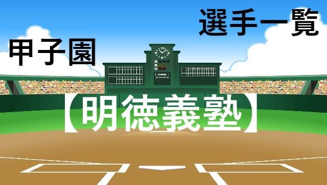 明徳義塾7