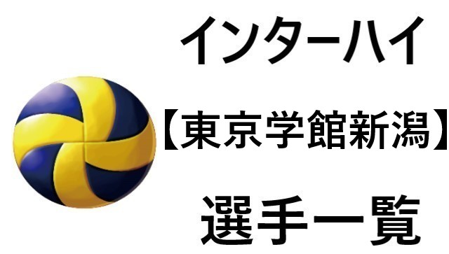 東京学館新潟
