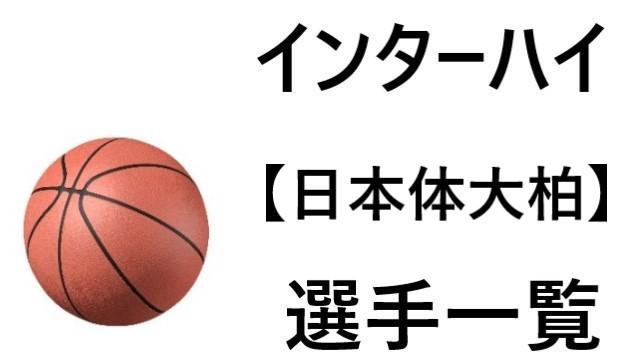 日本体大柏