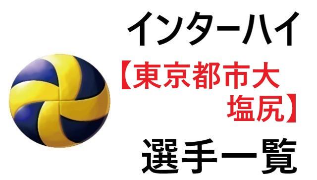 東京都大塩尻